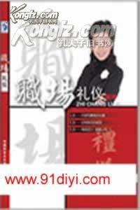 时尚礼仪大讲堂--职场礼仪篇(3盘VCD+1本书) @包邮@