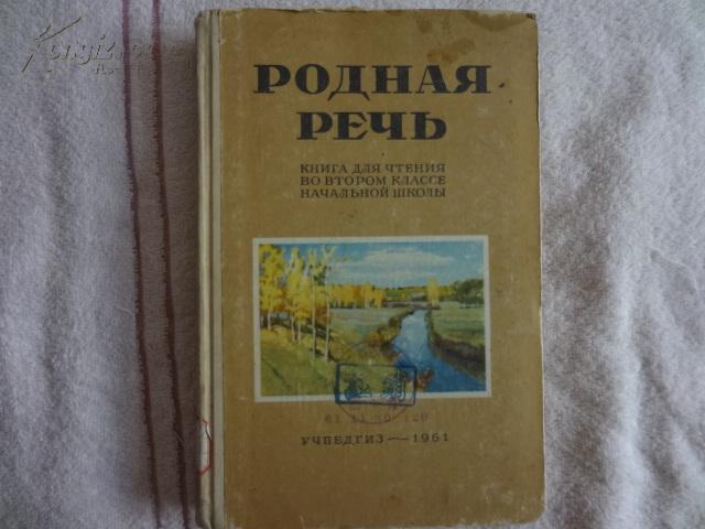俄罗斯语言 (小学二年级用)