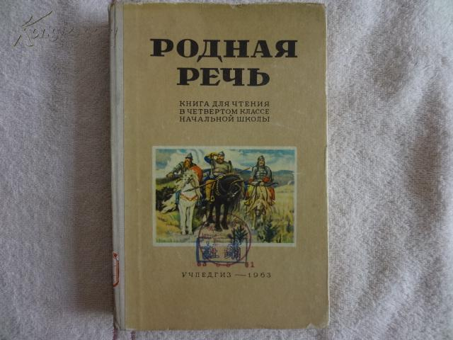 俄罗斯语言 (小学四年级用)