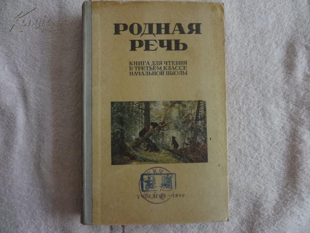 俄罗斯语言(小学三年级用)