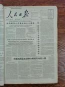 人民日报第6330号,1965年11月7日,六版