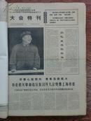 文革小报:大会特刊,1966年12月18日,4开四版,上海市市委机关革命造反联络站等编(有毛主席照)