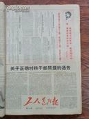 文革小报:工人造反报,第九期,四版,1967年2月23日(有毛主席像等照片)