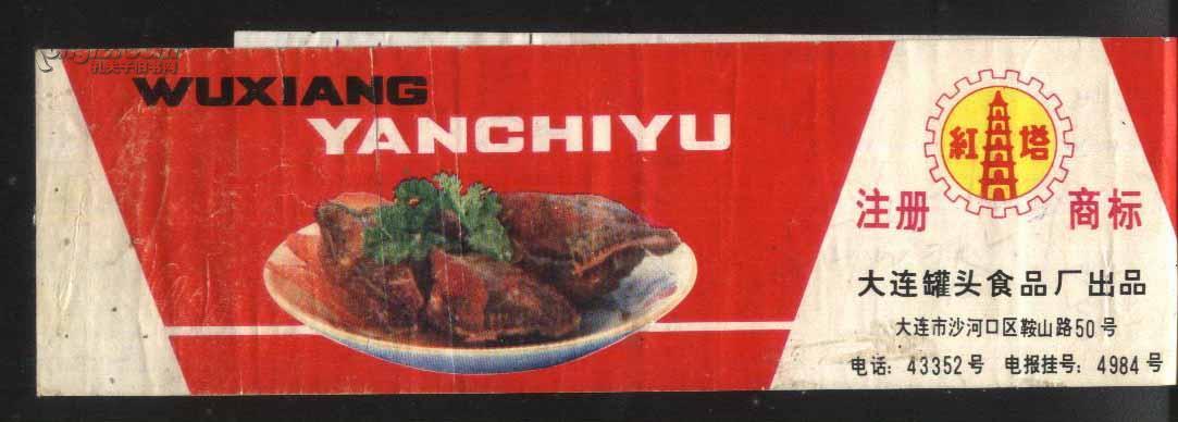 大连罐头食品厂——燕翅鱼