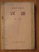 汉语(第三册)