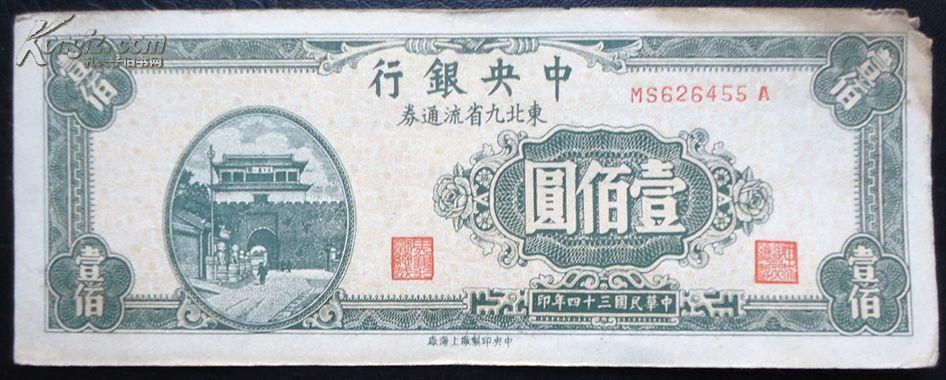 民国钱币,中央银行100元,东北九省流通券,中央印制厂上海厂,民国34年