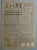 人民日报 1970年12月11日四版