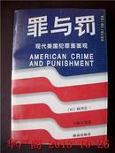 罪与罚-现代美国犯罪面面观