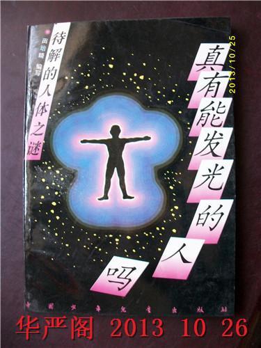 真有能发光的人吗:待解的人体之谜