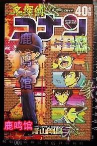 日版 动漫收藏 名侦探柯南 40+PLUS 06年初版一刷 绝版 不议价不包邮