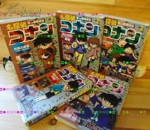 日版名侦探柯南-TV版-5つの重要書類-全5巻彩色02年初版绝版不议价不包邮