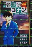 日版收藏小説-名侦探柯南-特別編06年初版