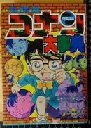 日版收藏 漫画 名侦探柯南大事典 99年初版