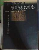 汉字发展史纲要  包邮