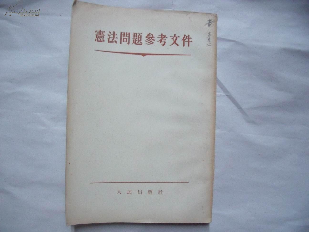 23922《宪法问题参考文件 》
