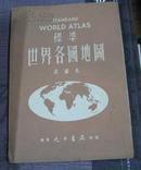 标准世界各国地图(改编本)