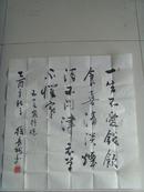 顿长彬(顿长斌):书法:自作诗一首(唐山学院教授,联合国美术家协会副主席、中国书法美术家协会理事)(带原作邮寄信封)