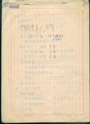 样稿;金汤借箸十二筹卷之一-筹修备、和点校样稿说明、83年、张守谦、16开