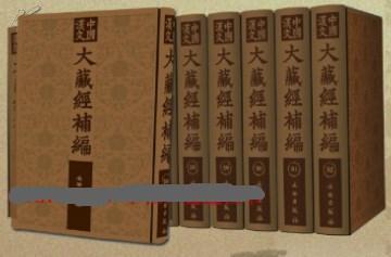 包邮《中国汉文大藏经补编》龙藏续编 精装16开全100册 文物出版 全新现货