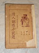 民国旧书:新式标点自修读本:清人创作小说选〈缺封底版权页〉