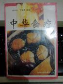 中华食疗【1994年一版一印3500册】