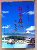 枞阳县志————安徽省地方志系列丛书