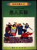 幼学启蒙丛书 中国寓言故事:愚人买鞋 (16开彩色连环画)