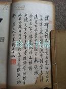 黄小松藏汉碑五种(张宗儒--果园居士送友人,题字,名章2印)