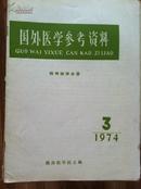 国外医学参考资料 精神病学分册 1974.3