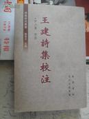 """诗赋研究丛书:王建诗集校注(32开""""巴蜀书社""""06年一版一印)"""