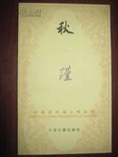 秋瑾(中国历代名人传丛书)