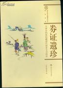 券证遗珍(天津市档案馆藏清代商务文书图录)