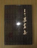 《王个簃画集》,上海人民美术出版社,1981年,硬壳精装