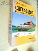 中国工商信息黄页2009
