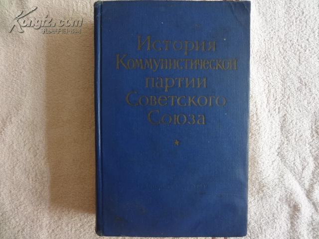 苏联共产党历史(俄文版)