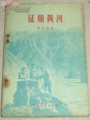 征服黄河(大量历史老照片)--1955年中国青年出版社初版初印