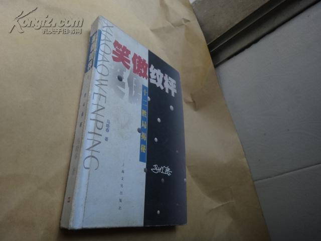 笑傲纹枰----十二胜局揭秘[精装本]仅印2000册/外封品略差