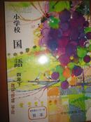 小学校《国语》四年上下册全 28开竖版 日本原版 平成7年出版 +1033/0