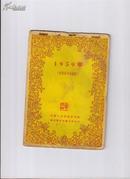 1959年(初重版新年画缩样)(32开全彩精印,安徽人民出版社出版)
