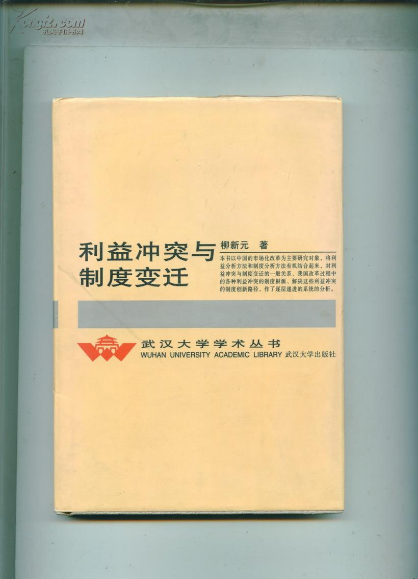 利益冲突与制度变迁 武汉大学学术丛书    ----  【包邮-挂】