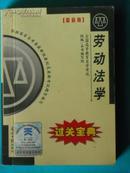 劳动法学 过关宝典 全国高等教育自学考试汉语言法律专业 最新版