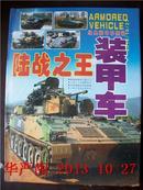 陆战之王:装甲车(经典装甲车图鉴)