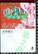 日版漫画文库-木原敏江-花の名の姫君-大江山花传