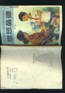 思想品德 (第二册):九年义务教育全日制六年制小学试用课本《24219》封底破损