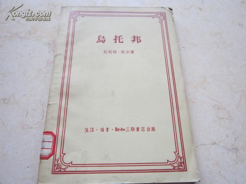 红色收藏必备-《乌托邦》1956年繁体版
