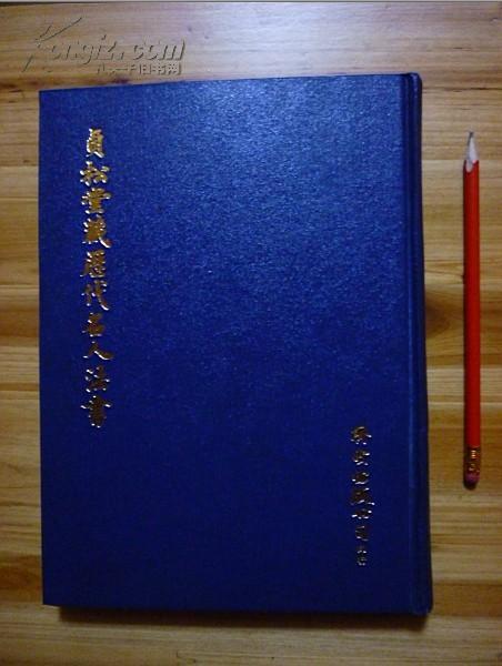 贞松堂藏历代名人法书 精装