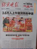 【元旦初一】北京晚报///2011年元旦