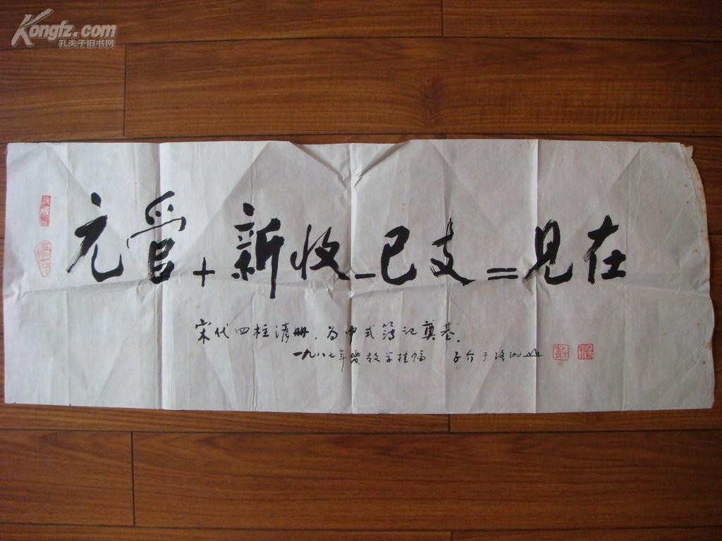 湖北书法家戴子介教授书法作品4