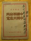 毛泽东《中国革命与中国共产党》太岳版