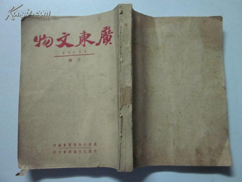 民国29年版 广东文物 仅存下册